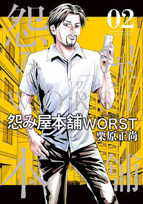 怨み屋本舗WORST raw zip dl