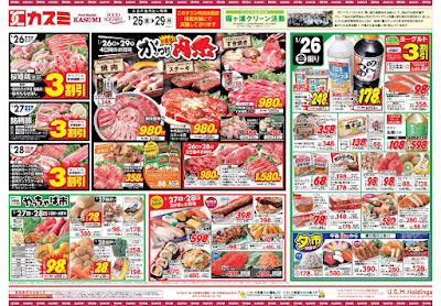 【PR】フードスクエア/越谷ツインシティ店のチラシ1月26日号