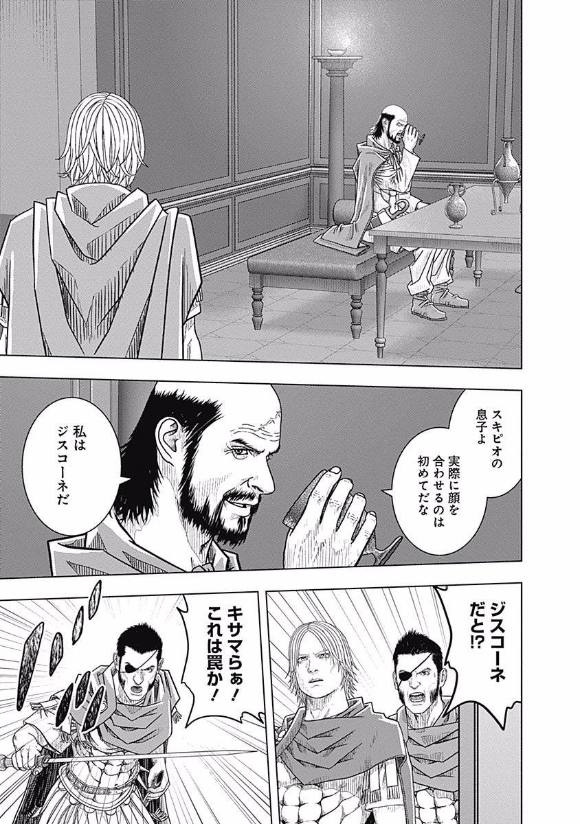 アド・アストラ スキピオとハンニバル – Raw 【第67話】 – Manga Raw