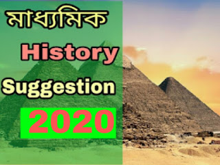 West Bengal Madhyamik history suggestion 2020 pdf download