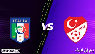 مشاهدة مباراة تركيا وأيطاليا بث مباشر اليوم بتاريخ 11-06-2021 في كأس امم اوروبا