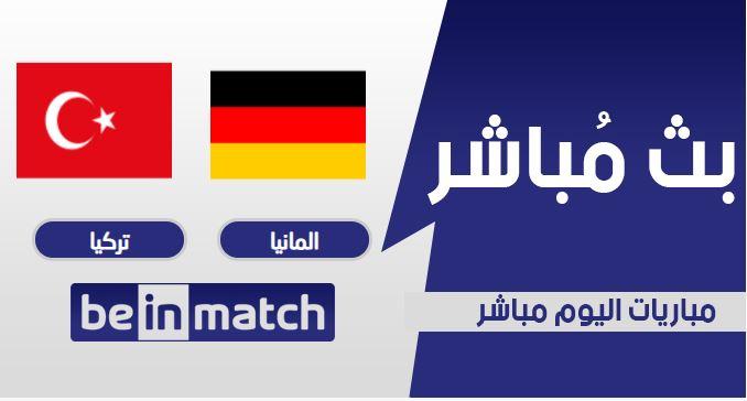 مقابلة المانيا وتركيا اليوم