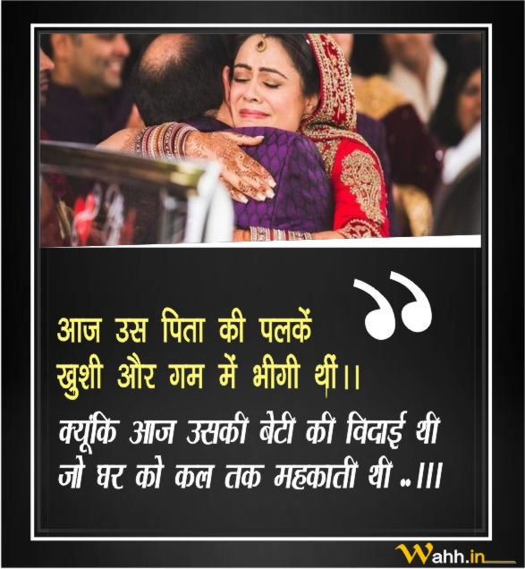 beti ki  vidai shayari in hindi