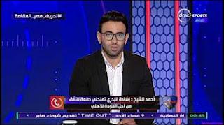 برنامج الحريف مع ابراهيم فايق حلقة السبت 31-12-2016
