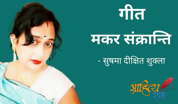 मकर संक्रान्ति - गीत - सुषमा दीक्षित शुक्ला