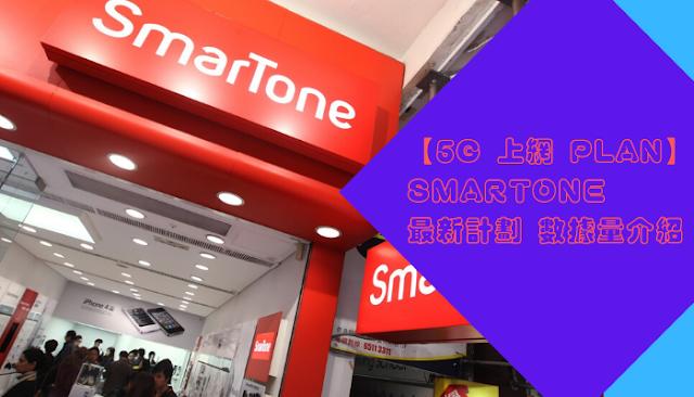 【5G 上網 Plan】Smartone 最新計劃及數據量介紹