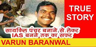 Varun Baranwal Success Story