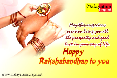 Raksha Bandhan Images, Pictures, Photos in Malayalam for Download