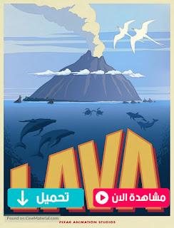 مشاهدة وتحميل فيلم Lava 2015 مدبلج عربي