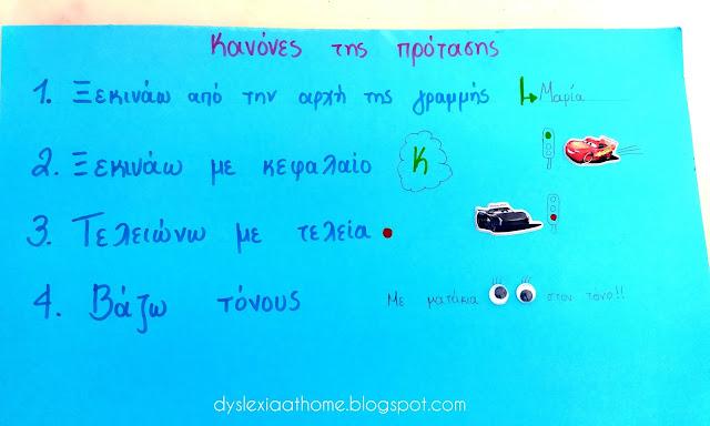 μπλε, κανόνες, πρόταση, δυσλεξία