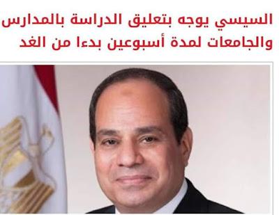 تعليق الدراسة بالمدارس والجامعات في مصر لمدة اسبوعين بتوجيه من رئيس الجمهورية