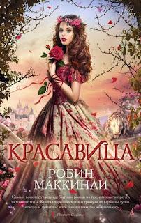 Beauty - Robin McKinley - Rússia
