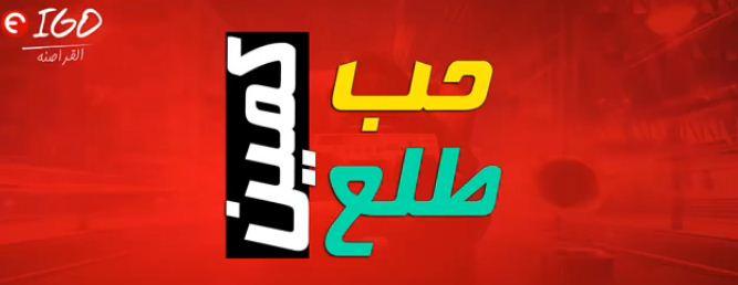 كلمات مهرجان حب طلع كمين 2017