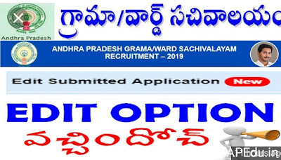 AP Grama Sachivalayam Jobs Edit Submitted Application