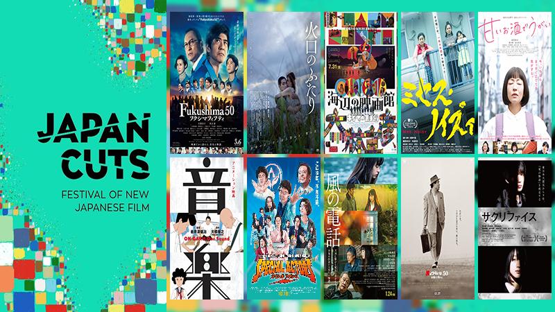 Programación japonesa 13 Japan Cuts Film Festival