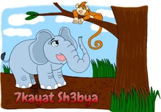قصص انجليزية قصيرة للاطفال مكتوبة