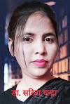 डॉ सरिता चंद्रा की कविता - आरक्षण