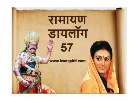 Ramayan Dialogue 57