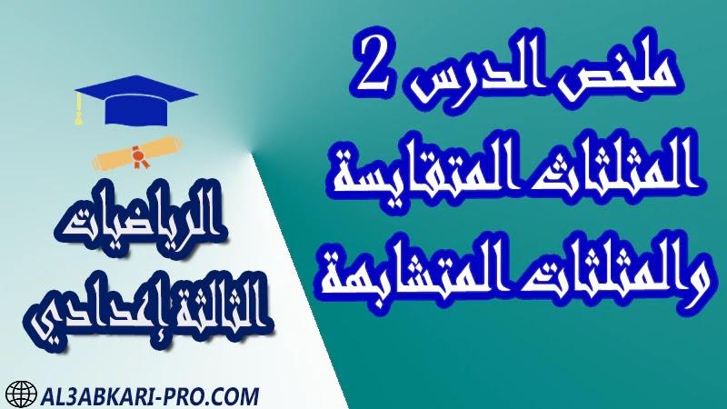 تحميل ملخص الدرس 2 المثلثاث المتقايسة والمثلثات المتشابهة - مادة الرياضيات مستوى الثالثة إعدادي تحميل ملخص الدرس 2 المثلثاث المتقايسة والمثلثات المتشابهة - مادة الرياضيات مستوى الثالثة إعدادي