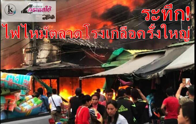 ไฟไหม้ตลาดโรงเกลือครั้งใหญ่พ่อค้าแม่ค้าเสี่ยงตายฝ่าเปลวเพลิงขนของ(มีคลิป)