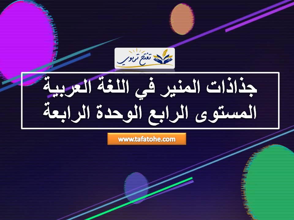 جذاذات المنير في اللغة العربية المستوى الرابع الوحدة الرابعة