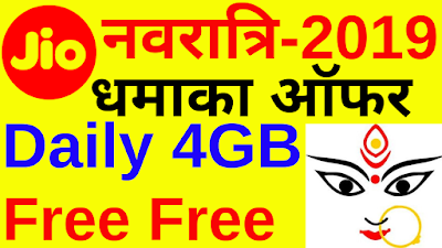 Jio Daily 4GB Data Free October-2019 Offer