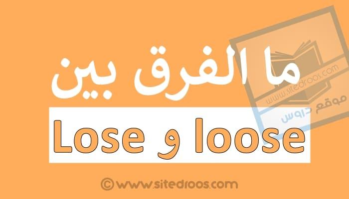 الفرق بين Lose و loose واستخدامها في جمل
