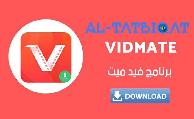 تحميل تطبيق Videmate لتحميل الفيديوهات من يوتيوب