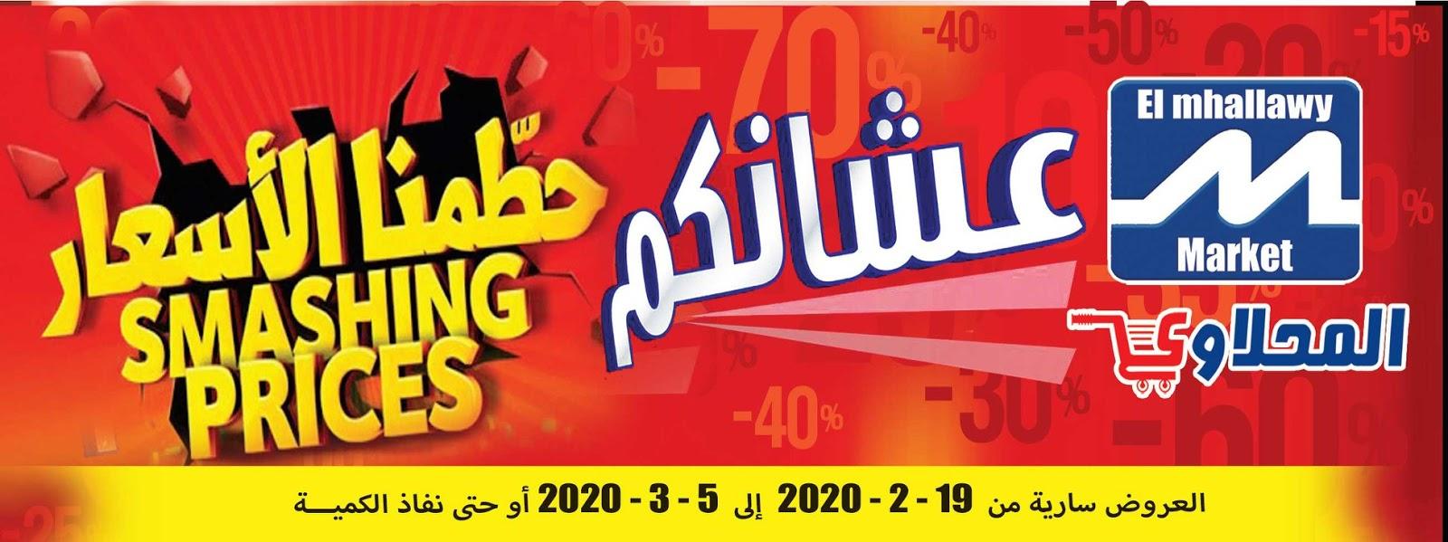 عروض المحلاوى من 19 فبراير حتى 5 مارس 2020 حطمنا الاسعار