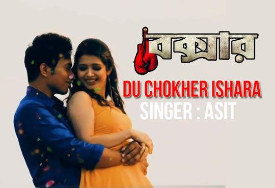Du Chokher Isharay - Asit, Ena Saha