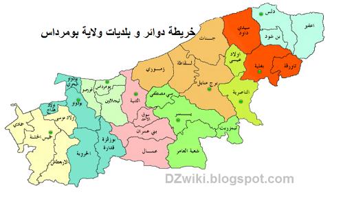 دوائر و بلديات ولاية بومرداس Boumerdes
