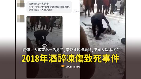 大陸東北一名男子 在零下約三十度的 穿著短袖短褲晨跑 結果凍成了人型冰棍 影片