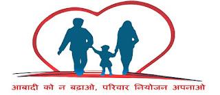 "Hindi Slogan on ""Family Planning"", ""परिवार नियोजन पर स्लोगन"" for all Classes"