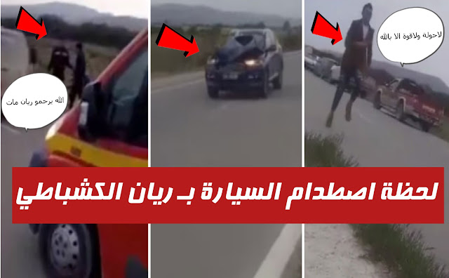 فيديو حصري : لحظة اصطدام السيارة بـ الممثل الشاب ريان الكشباطي rayen kochbati instagram