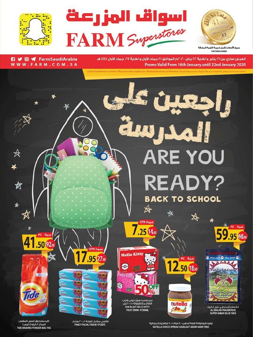 عروض اسواق المزرعة الرياض و المنطقة الشرقية و عرعر حتى 22 يناير 2020 راجعين للمدرسة
