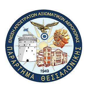Επαναλειτουργία Λέσχης Παραρτήματος Θεσσαλονίκης της ΕΑΑΑ