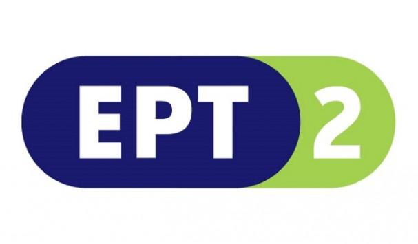 Μέσα από την ΕΡΤ2 τα μαθήματα του Δημοτικού - Η ανακοίνωση και το πρόγραμμα