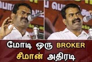 Seeman Speech – Avar Innaadin Pirathmar Illai