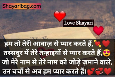 Love Romantic Shayari Hindi Image Hd