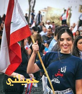 فاتنة لبنانية في مظاهرات لبنان