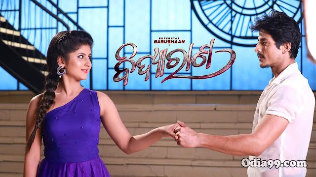 Bidyarana Odia Movie poster