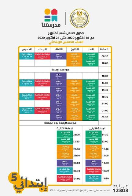 جدول قناة مدرستنا للصف الخامس الابتدائي 2021