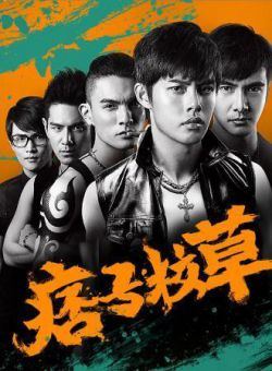 Ngũ Hổ Xã Hội Đen 2 - Kepong Gangster 2 (2015)