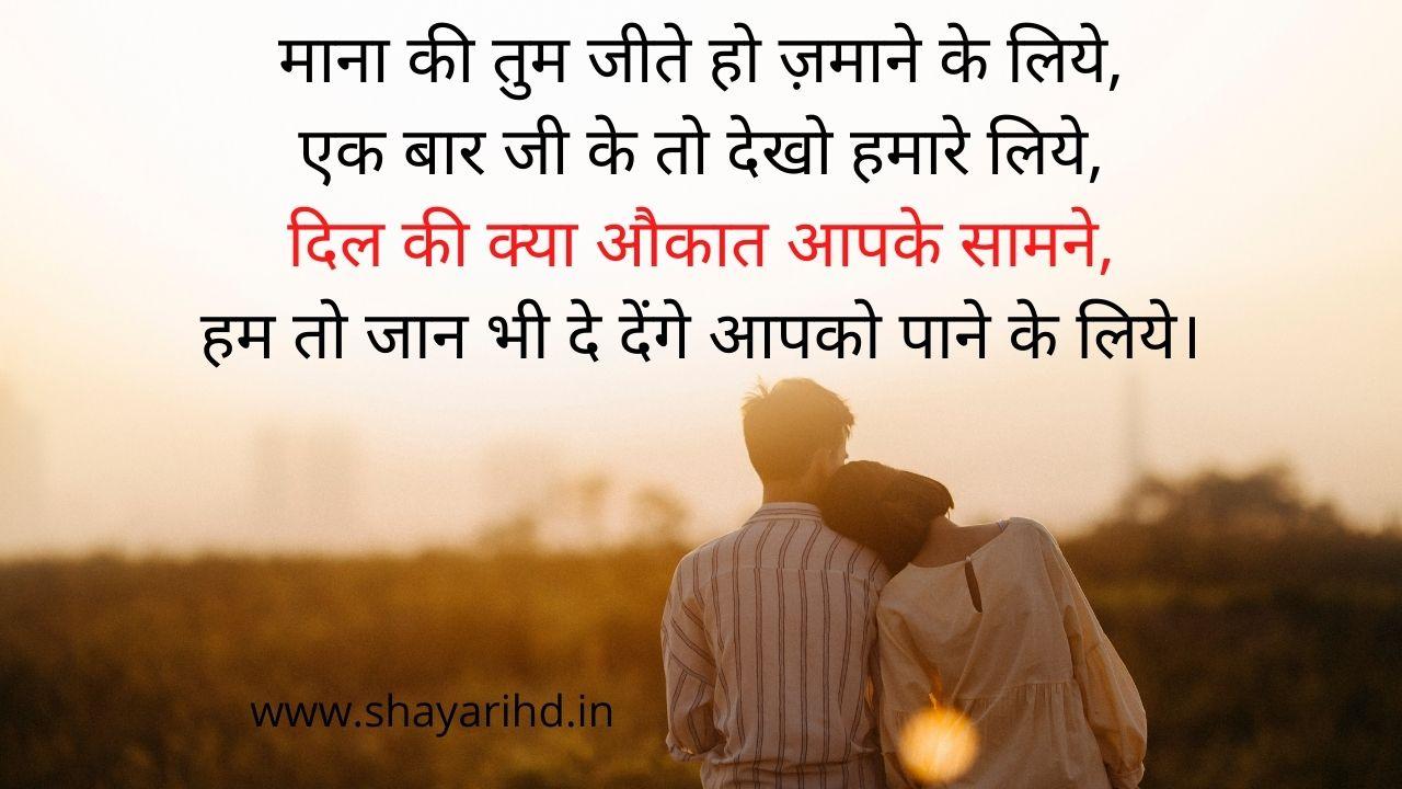 Love Shayari In Hindi For Girlfriend & Boyfriend With Image