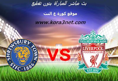 موعد مباراة ليفربول وشروزبرى اليوم 16-1-2020 كاس الاتحاد الانجليزى