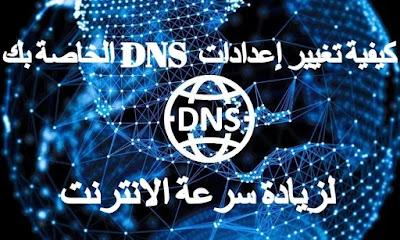 كيفية تغيير إعدادات خوادم DNS لزيادة السرعة