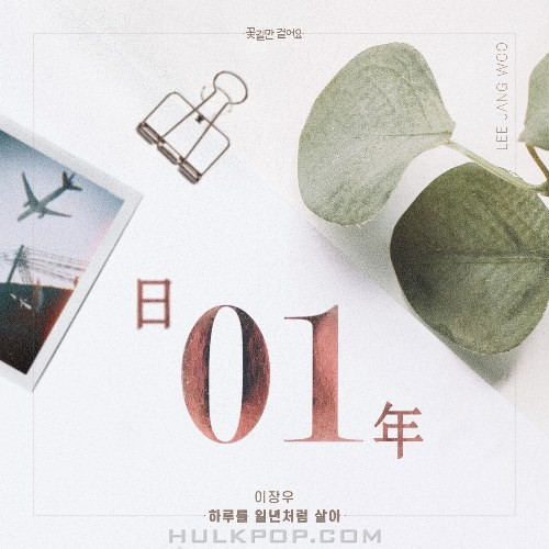 Lee Jang Woo – Down The Flower Path OST Part.14