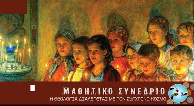 6ο Πανελλήνιο Μαθητικό Συνέδριο θεολογίας στο Ναύπλιο 4 - 5 Απριλίου 2020