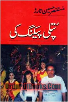 Putli Packing Ki Safarnama By Mustansar Hussain Tarar