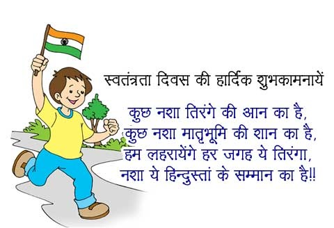 Happy Independence Day 2018 Quotes in Hindi